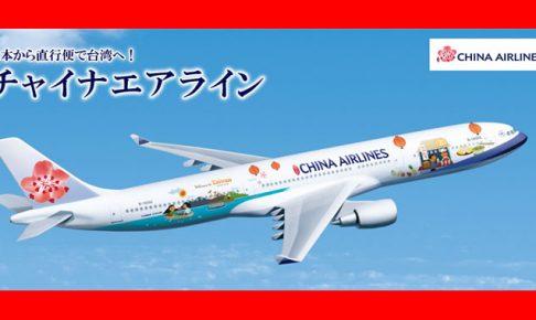 チャイナエアラインで日本人が機内で喫煙して桃園に引返す