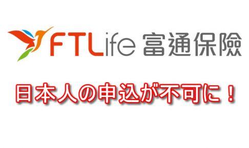 FT Life社の保険が日本在住者の申込不可に