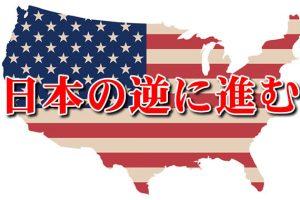 日本とは逆に大幅減税に向かうアメリカ