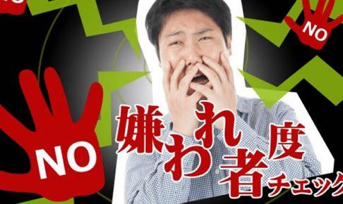 海外でも日本でも嫌われる日本人