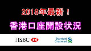 香港HSBC&スタチャ口座開設最新状況2018年1月版