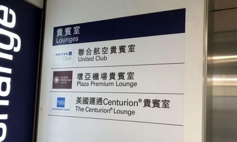 香港国際空港ラウンジUnited Clubを無料でマイルを貯めて利用