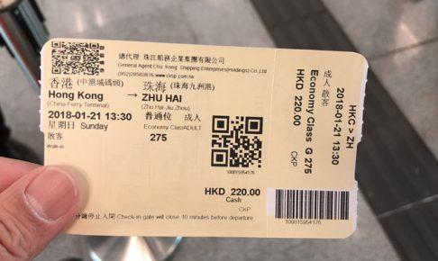 香港からフェリーで珠海へ