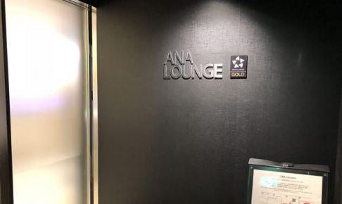 関西国際空港の国内線ANAラウンジ