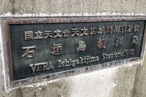 石垣島を観光