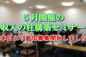 5月の収入の柱構築セミナーの参加募集開始