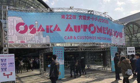 大阪オートメッセ2018に行ってみた