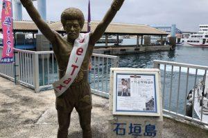 石垣島にある具志堅用高の像