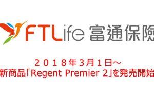 FT Life社が新商品リージェントプレミア2(Regent Premier2)3月から発売開始