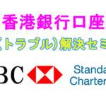 HSBC香港&スタチャ銀行その場で問題解決できるセミナー