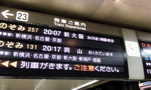 新幹線が大幅な遅延で帰宅困難に