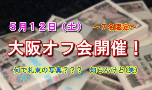2018年第一回大阪オフ会を開催