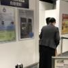 香港国際空港でe道(e-Channel)の登録