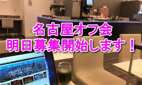 関西空港のANA Lounge