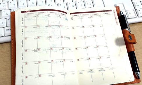 7月の予定は未定(笑)