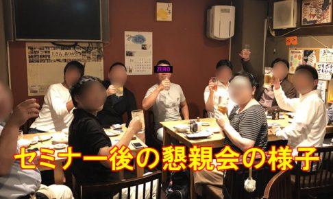 東京セミナー後の懇親会の様子