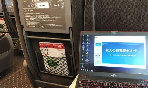 今日は東京セミナーです