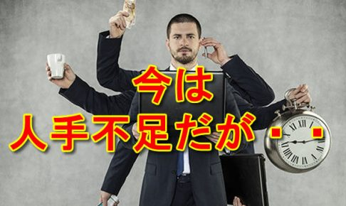 現在は人手不足だけど未来の日本はどう変わる?