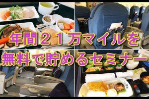 無料で21万マイルを貯めるセミナー名古屋開催