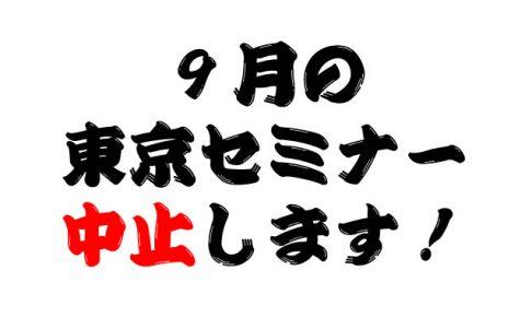 9月の東京での初級編セミナーは中止します!