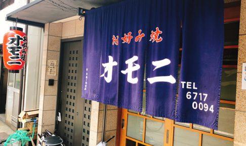 香港の友達をお好み焼きの名店オモニへ