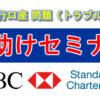 香港銀行口座トラブル解決お助けセミナー