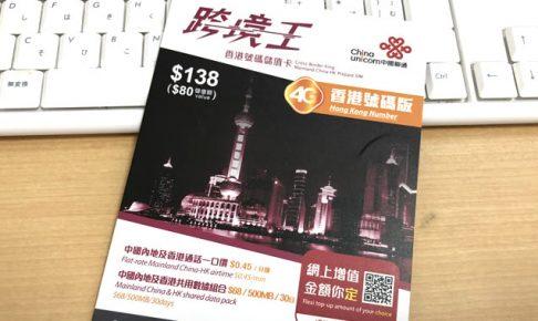 香港&中国用のSIMを中国聯通の跨境王4G版に変更