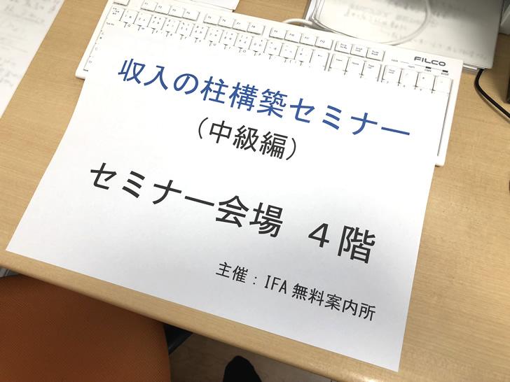 収入の柱構築セミナー(中級編)大阪会場の目印