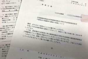 日本年金機構から調査の封書が届いた