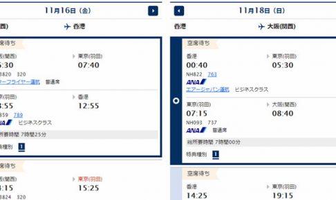 台風21号の被害のあと関西⇔香港のANA直行便が予約できない