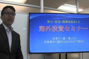 名古屋での海外投資セミナーは無事に終了