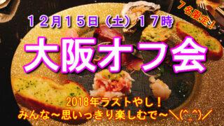 2018年ラストのオフ会は大阪オフ会で決まり