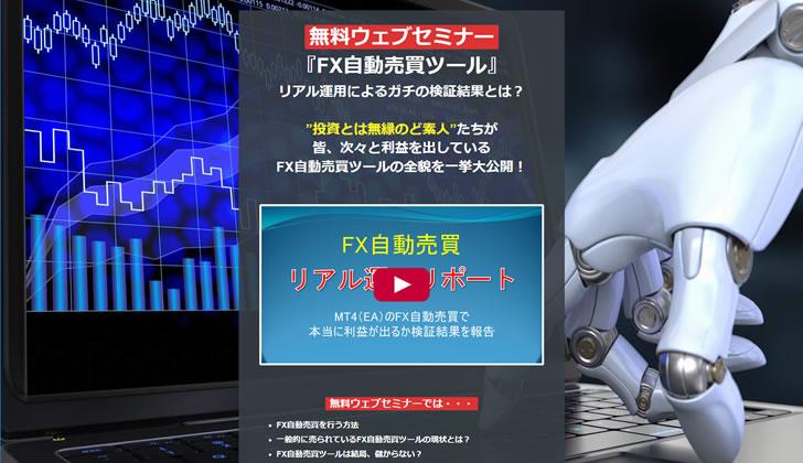 FX自動売買ツールの全貌を公開します