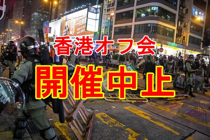 デモの影響で香港オフ会中止を検討中