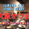2019年ラストのオフ会は大阪オフ会で決まり