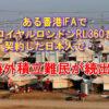 ある香港IFAでロイヤルロンドンRL360を契約した日本人で海外積立難民が続出