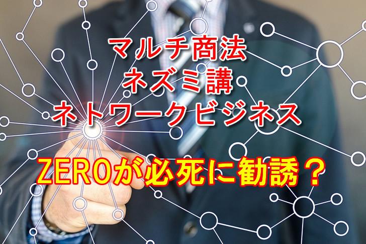 ZEROはネットワークビジネスで権利収入で生活している嘘?