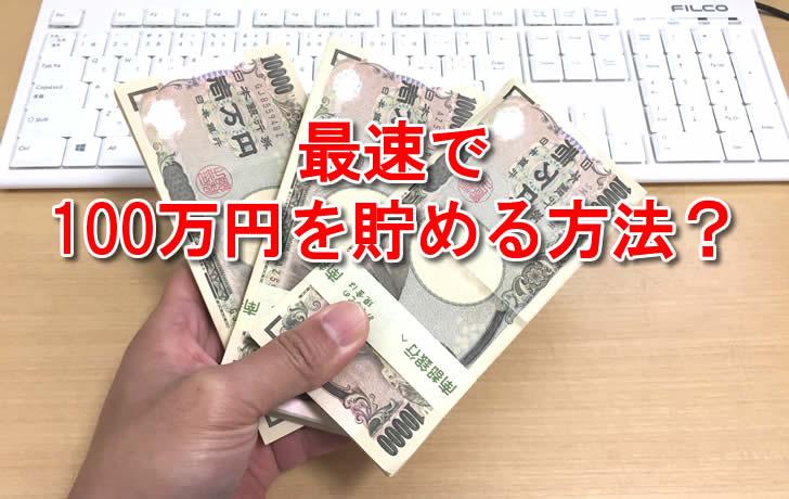 手っ取り早く最速で100万円をためる方法?