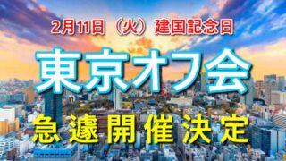 急遽、令和初となる東京オフ会が決定しました