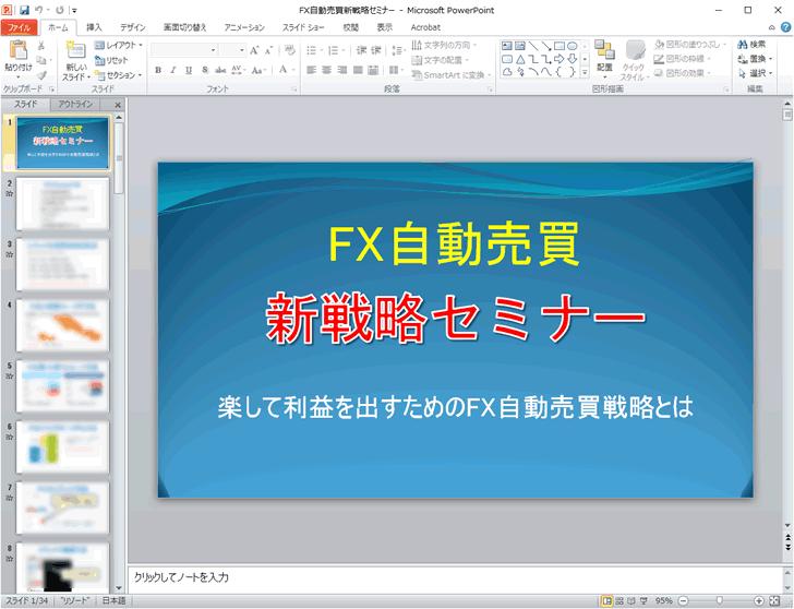 旅トモ限定のFX戦略セミナーの資料作成状況