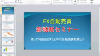 旅トモ限定FX自動売買「新」戦略セミナーの資料が完成