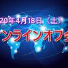 ブログ初のオンラインオフ会を開催