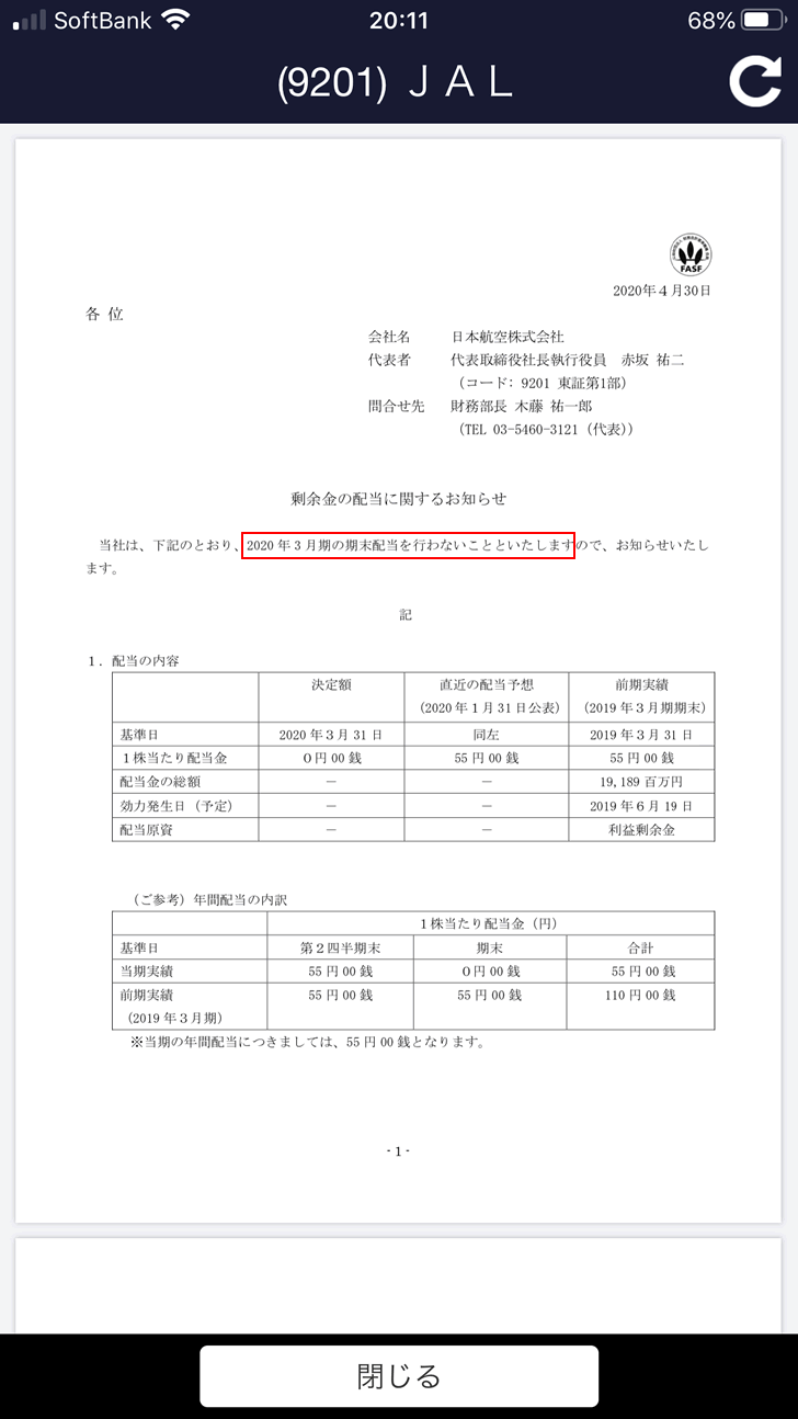 JALから無敗のお知らせ(泣)