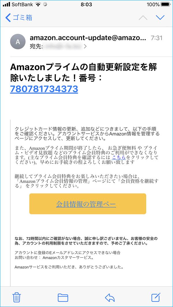Amazonを装った詐欺メールが届くパターン