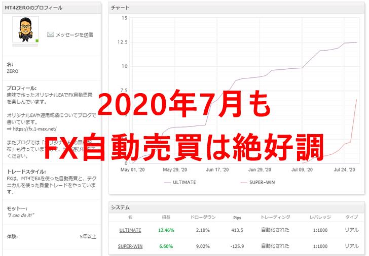 FX自動売買は2020年7月も絶好調