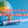 日本政府ファイザーから新型コロナワクチン供給に合意でバイオンテックに追い風