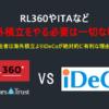RL360やITAなど海外積立より特典のあるiDeCoが絶対的に有利!iDeCoで選ぶべき商品伝授