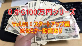 0から100万円シリーズVol.01