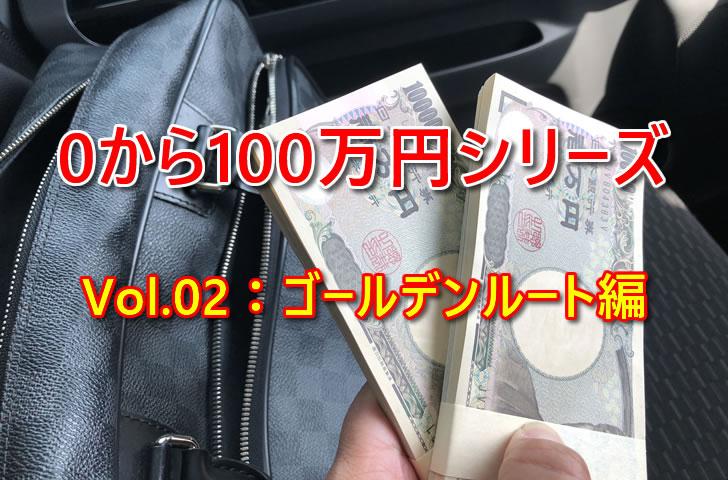 0から100万円シリーズ-簡単に月3万円~5万円を稼ぐ方法