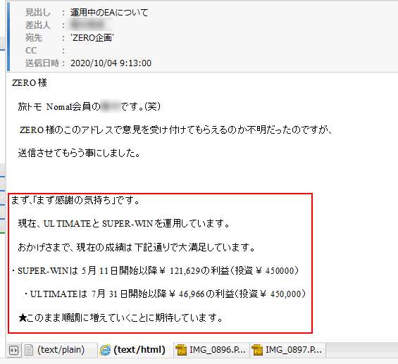SUPER-WIN・ULTIMATE利用者から届いたメール内容